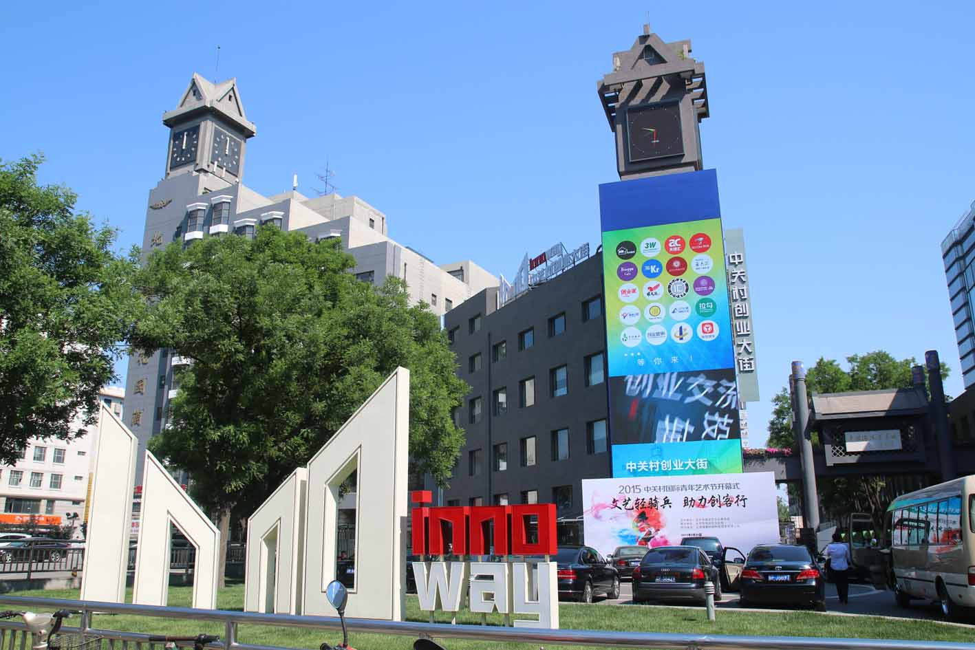 中关村创业大街