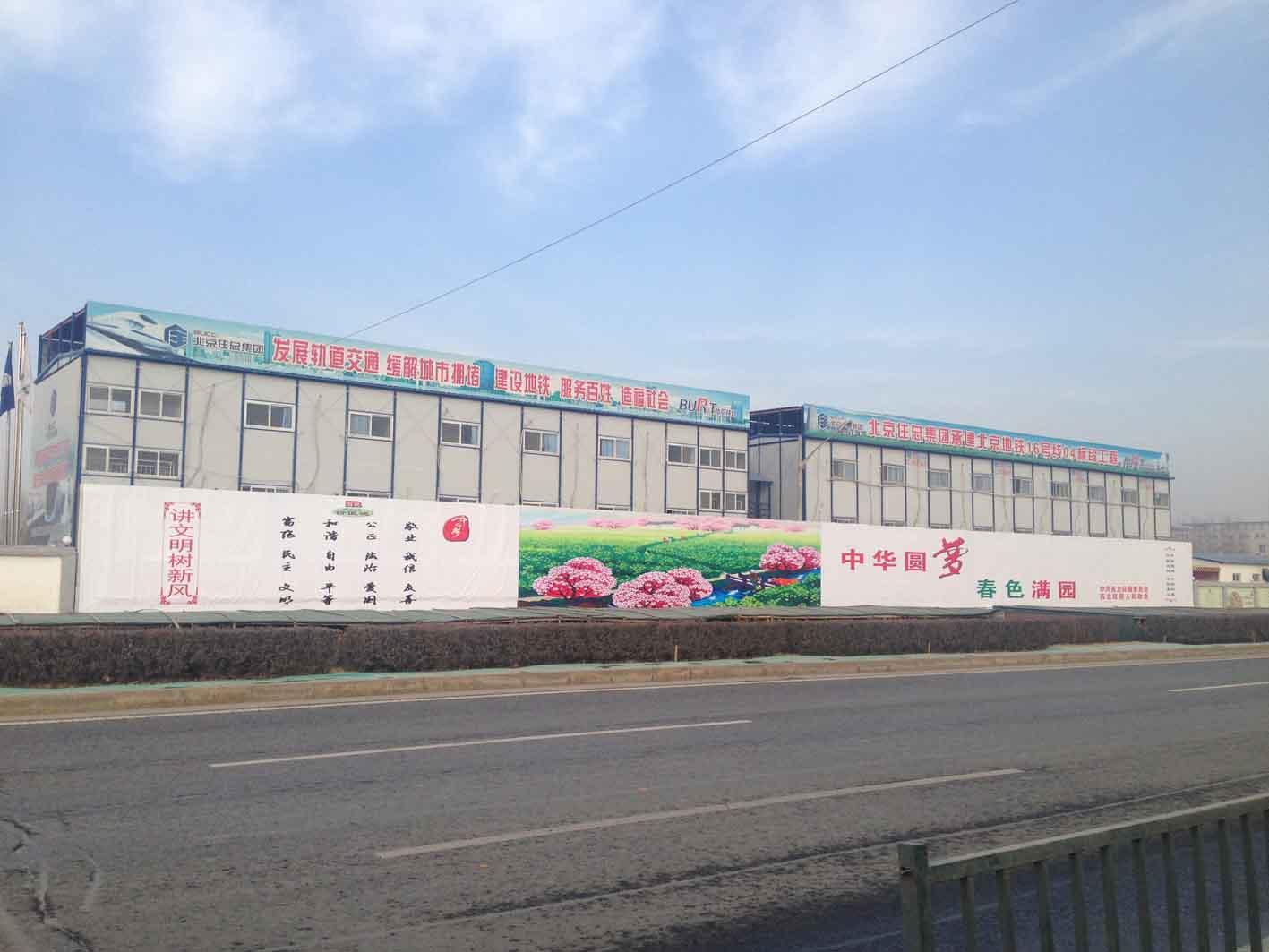 西北旺创建文明城区